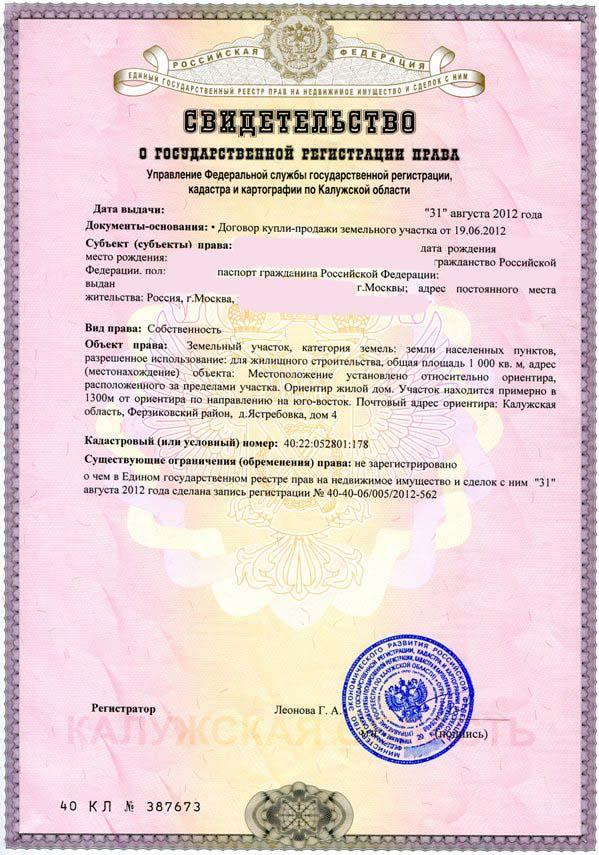 сертификат права на семейную жизнь смотрел
